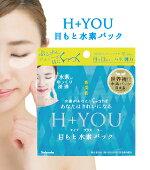 【水素パックH+YOU(エイチプラスユー)1セット2枚入り×20】水素ジェルパック美容美白抗酸化アンチエイジング