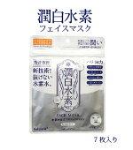 【潤白水素フェイスマスク7枚入り】税込4000円以上送料無料。水素水肌に優しいフェイスマスク美容美肌エイジングケア乾燥潤い