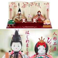 【雛人形】【 ひな人形】【 お雛様】 【送料無料】【 親王飾り】【木目込み】【コンパクト】【人…