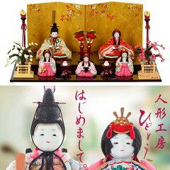【雛人形】【 ひな人形】【 お雛様】 【送料無料】【 五人飾り】【木目込み】【コンパクト】【人…