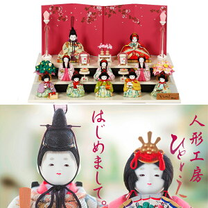 【雛人形】【 ひな人形】【 お雛様】 【送料無料】【 十人飾り】【木目込み】【コンパクト】【人…