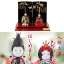空 立雛【雛人形 】【ひな人形】【 お雛様】 【送料無料】【...