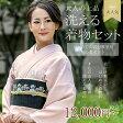 洗える着物 帯 セット 大人 の 女性 のための 日本製 お手軽2点 トータルセットの17点 選べるパターン 着物は選べる色 福袋 初心者セット 【新品】【着物ひととき】