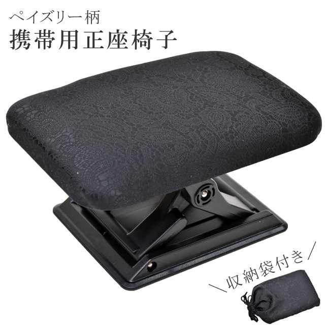 【全品20OFF】携帯用 正座椅子 ワンタッチ3段調整 足の悪い方に 正座が苦手な方に 日本製 sin8062-wkb12 【新品】【着物ひととき】