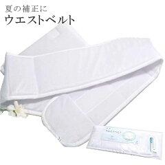 【小物】夏用 ウエストベルト 着物 補正 和装 小物 着付け クールマックス メッシュ マジック なつもの 日本製sin2614_wk