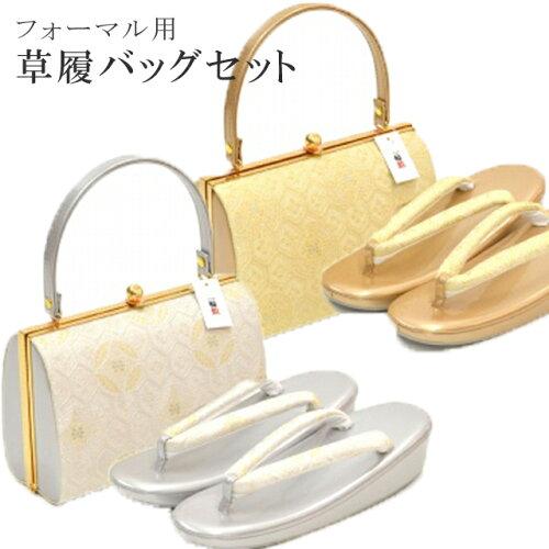 草履バッグセット 草履 バッグ セット 銀 金 普通サイズ Lサイズ 帯地 福袋sin2185-kim...
