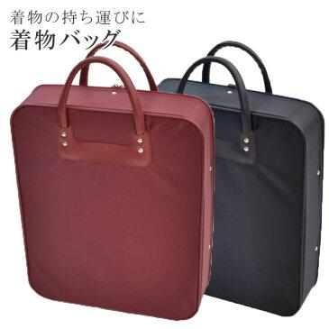 着物バッグ 持ち運び 和装バッグ 和装バック 収納バッグ 日本製 sin4299-kim【新品】【追】【着物ひととき】