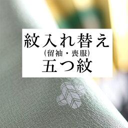 紋の入れ替え【五つ紋】 すべてコミコミ naoshi-mon15 【pre】【着物ひととき】sin5027_shitate【仕立て】