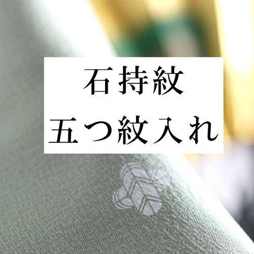 紋入れ・五つ紋 留袖・喪服・男物などに (石持紋) naoshi-mon2sin50...