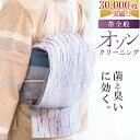 帯 クリーニング 帯 丸洗い 業界初 オリジナル【オゾン京洗...
