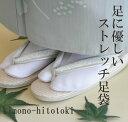 白のストレッチ足袋 東レの足袋だから安心【小物】★限定激安価格!★ ...