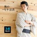【全品20】【送料無料】男性 浴衣 セット 3セット M/L...