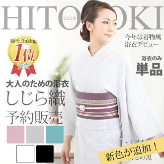 Yukata 2015 women Shiji they dance separately jaunty cotton--luxury hemp adult yukata only yukata kimono ykt006