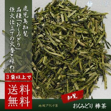 【3袋以上で送料無料】 知覧 茎茶 おくみどり 100g 鹿児島県 日本茶 茶葉 緑茶 棒茶 雁ヶ音 茶香炉 くきちゃ くき茶 かりがね