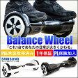 【即納】 バランスホイール バランススクーター 電動二輪 ホバーボード 電動スクーター バランスボード 乗り物 スケボー スマートボード Balance Wheel