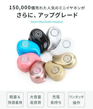 ミニイヤホン ワイヤレスイヤホン bluetooth 新型 iphone 片耳タイプ ハンズフリー 通話可能 高音質 超軽量 超小型 ノイズキャンセリング搭載 ブルートゥース ヘッドセット iphone 充電イヤホン Bluetooth ヘッドホン