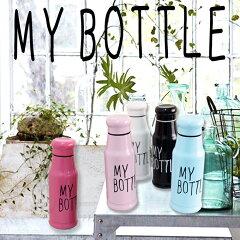 MY BOTTLE 350ml ステンレス ボトル マイボトル 水筒 エコタンブラー