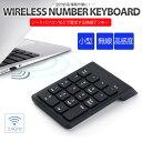 ワイヤレス テンキー コンパクトテンキーボード 2.4G 無線 PC USB Windows iOS...