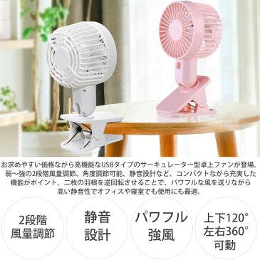 卓上扇風機 ポータブルファン 静音 強力 扇風機 クリップタイプ 卓上 卓上ファン おしゃれ コンパクト 360°回転 サキュレーター USB給電 寝室 オフィス