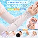 アームカバー 冷感 UVケア 手袋 アームガード ゴルフウエア おしゃれ レディース メンズ 男女兼用 紫外線対策 サポーター 日焼け防止
