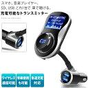 Bluetooth トランスミッター 車載用 シガーソケット USB充電器 2ポート付き 急速充電可能 SD ウォークマン対応 iPhone