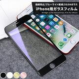 ガラスフィルム iphone iphone用 強化ガラスフィルム ブルーライトカット 指紋防止 全面保護 iPhone 6 6s 7 8 7Plus 8Plus X対応 傷から守る硬度9Hのガラスフィルム 気泡防止