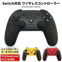 Switch コントローラー ワイヤレス プロコン Nintendo switch スイッチ proコントローラー ジャイロセンサー TURBO機能 HD振動 Bluetooth 無線 ゲームパッド