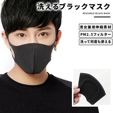 ブラックマスク 洗える黒マスク 韓国でも人気のおしゃれなデザイン 乾燥対策 PM2.5 花粉 通気性 大きめ小さめをお探しの方にも 布