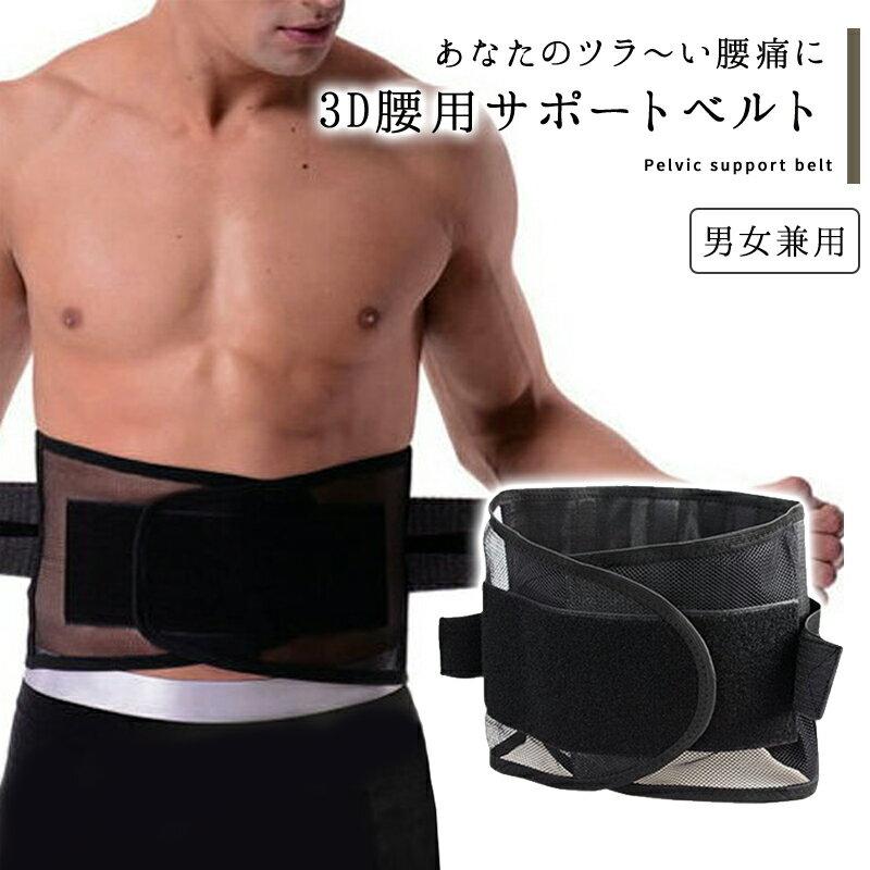 ベルト 効果 腰痛