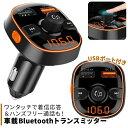 トランスミッター Bluetooth 車 レシーバー ブルートゥース5....