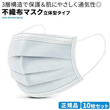 マスク 使い捨て 10枚 白色 メルトブローン 不織布 日本国内発送 白 衛生マスク 立体プリーツ加工 高密度フィルター ウィルス 花粉対策 PM2.5対応 3層構造 風邪予防 キャンセル不可 転売禁止