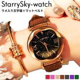 レディース 腕時計 防水 ベルト レディースウォッチ 星空 腕時計 キラキラ ラメ入り かわいい マットベルト ファッション時計 女性 アナログ 時計