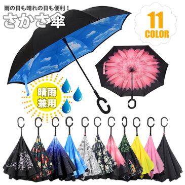傘 逆さ傘 さかさ傘 さかさかさ さかさま傘 レディース メンズ 逆向き 逆さまの傘 長傘 晴雨兼用 濡れない 日焼け対策 UVカット