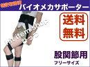 【送料無料!おまけ付!ポイント20倍!】バイオメカサポーター(愛知式)股関節2フリーサイズ