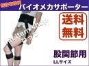 【送料無料!おまけ付!ポイント20倍!】バイオメカサポーター(愛知式)股関節2LLサイズ