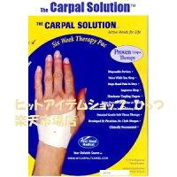 【ポイント10倍!送料無料!】カーパルソリューション。テープを巻くだけ『カーパルソリューション(CarpalSolution)』