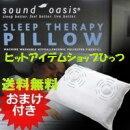 【送料無料!おまけ付!正規品】『サウンドオアシス睡眠セラピー枕SP-151(サウンドオアシスまくらSP151)』サウンドセラピー効果で心地よい眠りをもたらす安眠枕