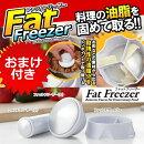【即納!おまけ付!】『ファットフリーザー』料理の油脂を固めて取る!余分なカロリーをカット!『ファットフリーザー』