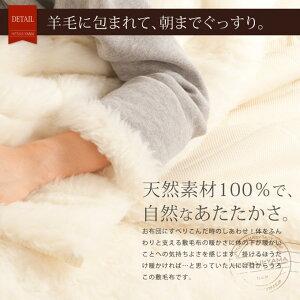 メリノンのひつじ敷毛布シングル(送料無料)