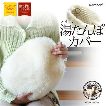 【あす楽】メリノン羊毛 湯たんぽカバー【クリスマス プレゼント ギフト】【夜の寒さ対策に】【喜ばれる贈り物に】【日本製】【防寒 対策】【あったか】【あたたかい】【暖かい】