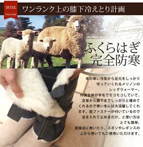 メリノン羊毛レッグウォーマーレギュラー