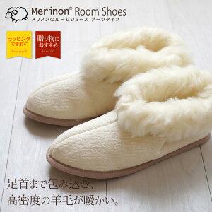 足の冷えを防ぎます。ぬくぬくです。メリノンの洗える室内履き