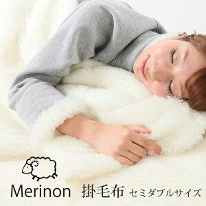 メリノンのひつじ掛毛布セミダブル(送料無料)