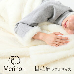 メリノンのひつじ掛毛布ダブル(送料無料)