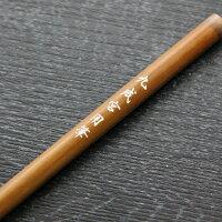 渋い茶色に染めた天然竹