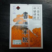 漢字用半紙天津風【1000枚入】