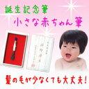 髪の毛の量が少なくても大丈夫!誕生記念筆 小さな赤ちゃん筆 【誕生記念筆・赤ちゃん筆・ベ...