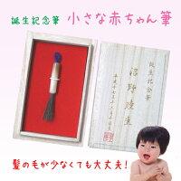 誕生記念筆小さな赤ちゃん筆
