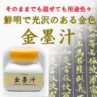 金墨汁60mm【写経・書画・墨液・開明製】