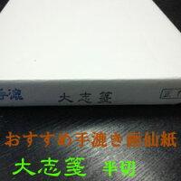 大志箋(半切)【100枚入】漢字用